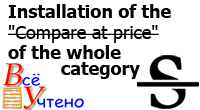 "Installation of the ""Compare at price"" of the whole category"